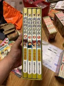 我们的存在 1-4 4册全