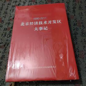 1990—2011 北京经济技术开发区大事记