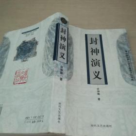 封神演义——中国古典小说名著普及版书系