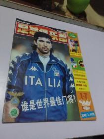 足球俱乐部 2001年第17期 门将号(附海报一张)