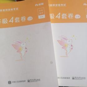粉笔教育 国家教师资格考试终极4套卷