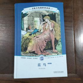 美轮美奂的世界童话:蓝鸟