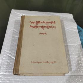 社会主义教育课程的阅读文件汇编 第一册 藏文