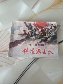 连环画 铁道游击队十