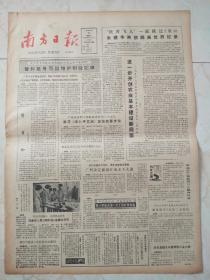 南方日报,1983年9月23日 ,1~4版。世界飞人1月跳过2m38 ,朱建华再创跳高世界纪录 。进一步开创农业基本建设新局面 。闯出一个新局面来 。广州决定建设江南主干大道 。