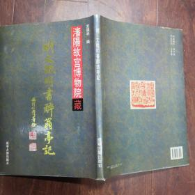瀋阳故宫博物院藏明文征明书醉翁亭记
