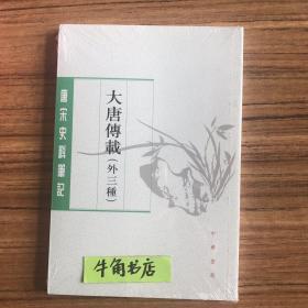 大唐传载(外三种)