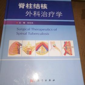 脊柱结核外科治疗学(主编签名本)
