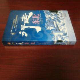 酷驴·行走中国:行走东北