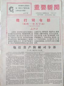 乌兰察布日报 1967、8