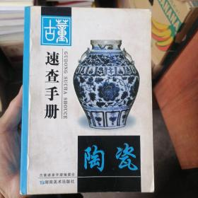 古董速查手册.陶瓷