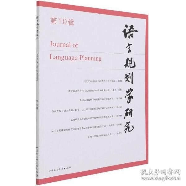 语言规划学研究(第10辑)