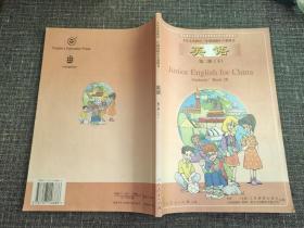 九年义务教育三年制初级中学教科书:英语 第二册(下)