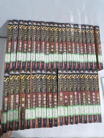 当代世界金榜畅销名著(全套40册,32开精装)