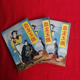 血龙玉佩(上中下)全三册
