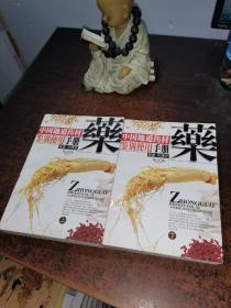 中国地道药材鉴别使用手册【上下册】