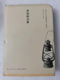 笨拙的力量:《读者》杂志经典珍藏书系·卷首语