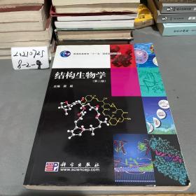 结构生物学(第二版)