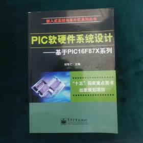 PIC软硬件系统设计:基于PIC16F87X系列——嵌入系统与单片机系列丛书