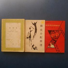 P26情爱论,走向未来丛书择优分配原理,华侨商法的秘密3本合拍