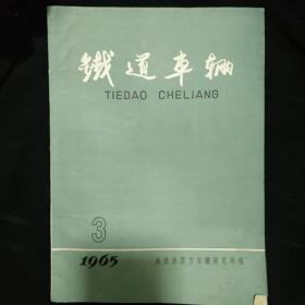 《铁道车辆》1965年 第3期 铁道部四方车辆研究所 稀见刊物 私藏 书品如图