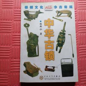 中华古锁(陈邦仁著、百花文艺出版社)