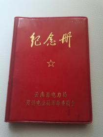 老纪念册。云南省电力局开远电业局革命委员会