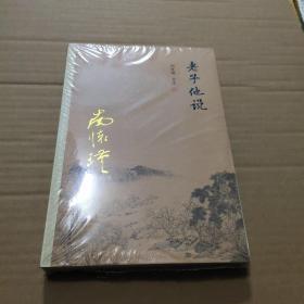 南怀瑾作品集(新版):老子他说