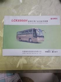 LCK6900H系列车型产品零配件图册