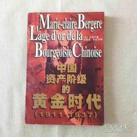中国资产阶级的黄金时代(1911-1937)