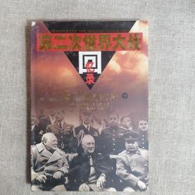 第二次世界大战回忆录 下册