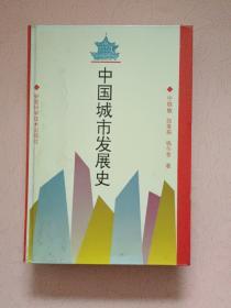 中国城市发展史【1994年1版1印】