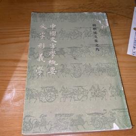 中国文字学概要文字形义学