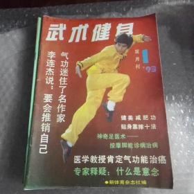 武术健身(1993年1~6期全年)十94年1、3两本合售