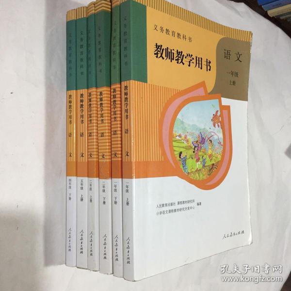人教版小学语文教师教学用书共6本(一二年级上下册皿下五上)