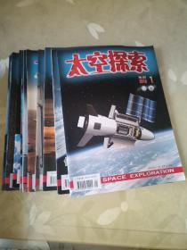 太空探索2013年1-12全