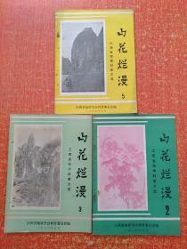 山花烂漫(江西省地学科普文选)2.3.5  3册合售