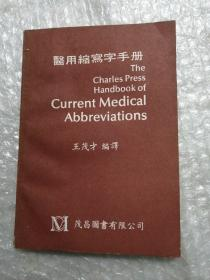 医用缩写字手册