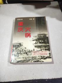 重庆火锅:长篇小说