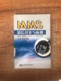 MMS彩信开发与应用