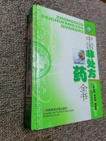 中国非处方药全书