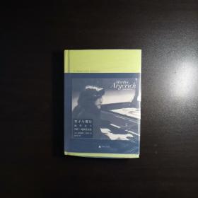 童子与魔法:钢琴女王玛塔•阿格里奇传