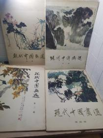 现代中国画选.第一、二、三、四辑(4辑合售8开活页 3本16张全一本14张,缺2张)共62张,(1979年,一版一印)