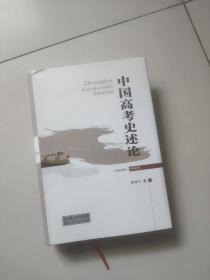 中国高考史述论:1949-1999【作者签名赠送本,大32开硬精装】