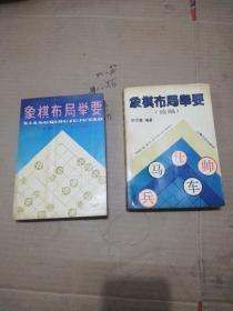 象棋布局举要+象棋布局举要(续编)两册全 如图
