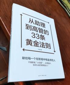 从助理到高管的33条黄金法则