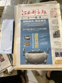 江南都市报2016.10.10
