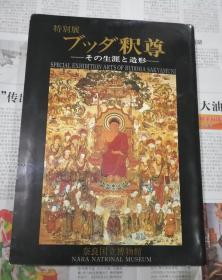 特别展 释尊:佛的生涯与造型 记录释迦牟尼生平相关的风土人情、历代与各国佛教造像艺术