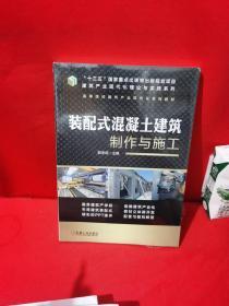 装配式混凝土建筑制作与施工