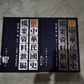 中华民国史档案资料汇编.第五辑第一编.  外交一.二.册